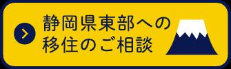 静岡県東部へ移住のご相談