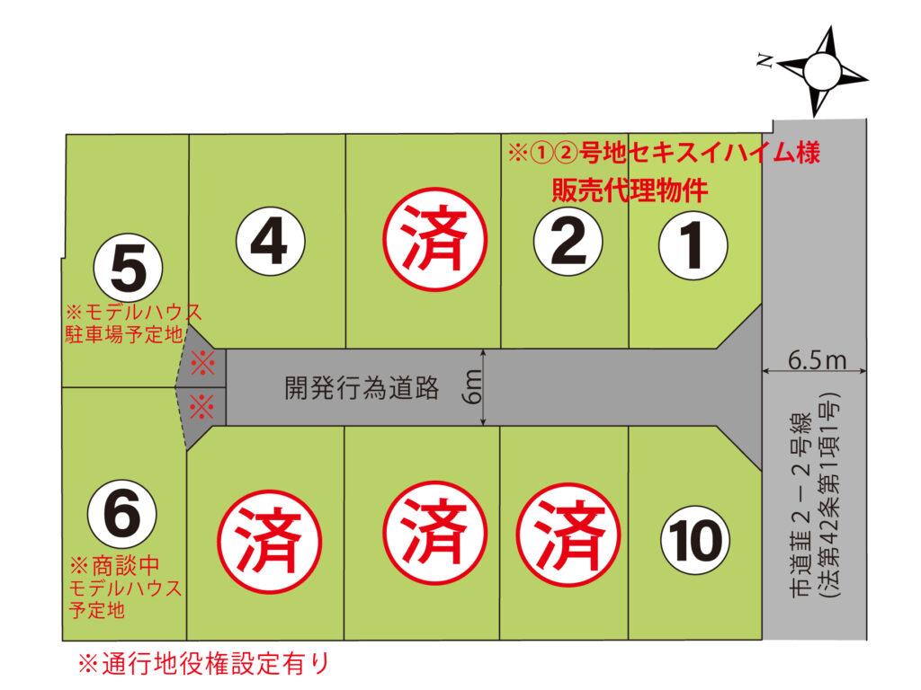 分譲地用区画図