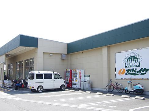 主に生鮮食品や一般食品を取り扱い、お酒なども販売しているカドイケスーパー本店まで徒歩約11分(約850m)。
