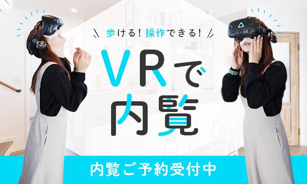 VRを体験しよう