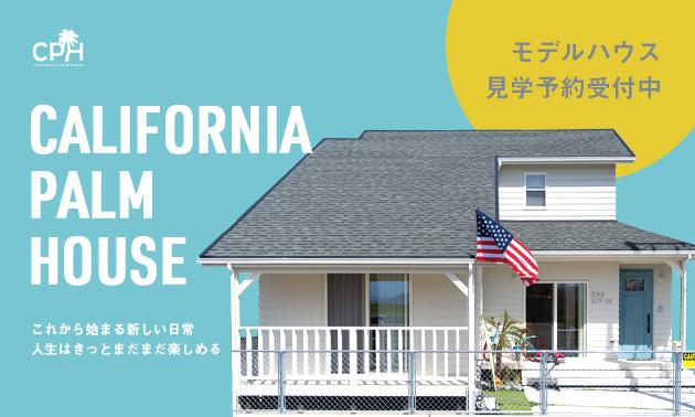 CALIFORNIA PALM HOUSE  注文住宅サイト
