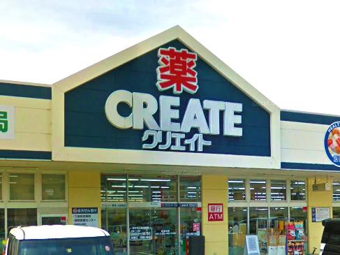 クリエイトSD三島萩店まで約250m(徒歩約4分)