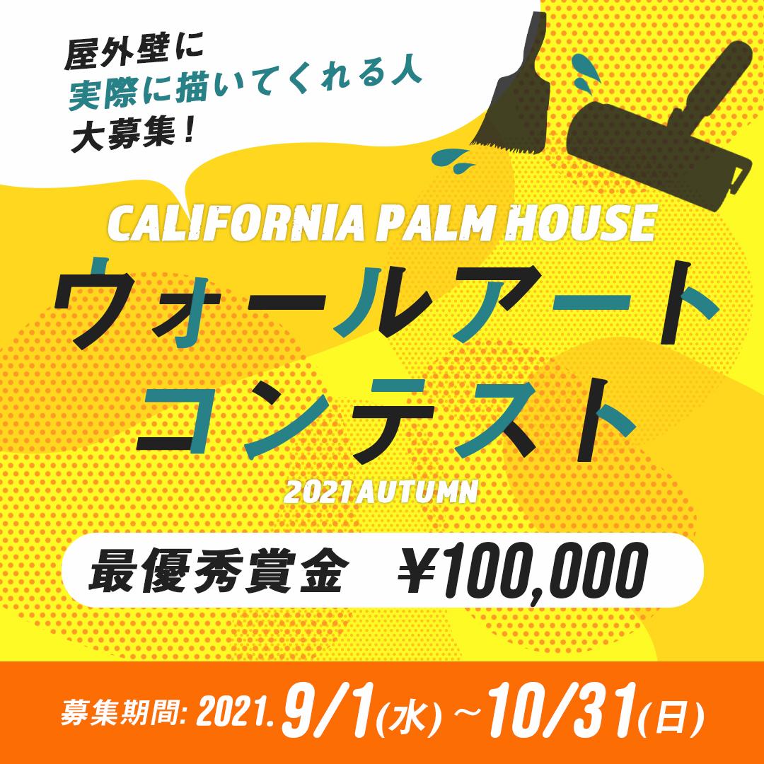 【募集】ウォールアートコンテスト開催!